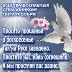 Прощеное воскресенье картинка со стихами скачать бесплатно на сайте otkrytkivsem.ru