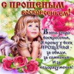 Прощеное воскресенье открытка скачать бесплатно на сайте otkrytkivsem.ru
