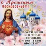 Прощеное воскресенье открытка 2018 поздравление скачать бесплатно на сайте otkrytkivsem.ru