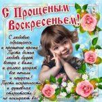 Прощеное воскресенье открытка бесплатно скачать бесплатно на сайте otkrytkivsem.ru