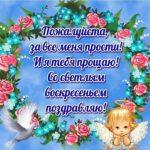 Прощеное воскресенье открытка скачать скачать бесплатно на сайте otkrytkivsem.ru