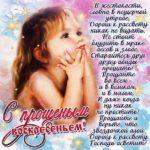 Прощеное воскресенье открытка со стихами скачать бесплатно на сайте otkrytkivsem.ru