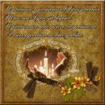 Прощеное воскресенье пожелание скачать бесплатно на сайте otkrytkivsem.ru