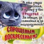 Прощеное воскресенье шуточное поздравление скачать бесплатно на сайте otkrytkivsem.ru
