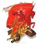 Простая и красивая открытка на 23 февраля скачать бесплатно на сайте otkrytkivsem.ru