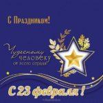 Простая и оригинальная открытка на 23 февраля скачать бесплатно на сайте otkrytkivsem.ru