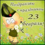 Простая открытка на 23 февраля для детей скачать бесплатно на сайте otkrytkivsem.ru