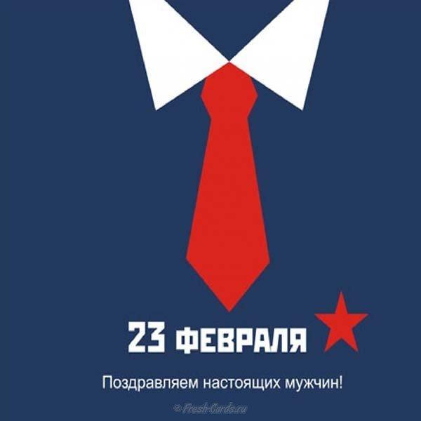 Простая открытка с 23 февраля скачать бесплатно на сайте otkrytkivsem.ru