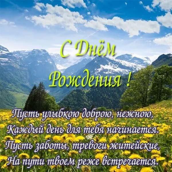 Простая открытка с днем рождения для мужчин скачать бесплатно на сайте otkrytkivsem.ru