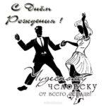 Простая открытка с днем рождения мужчине скачать бесплатно на сайте otkrytkivsem.ru
