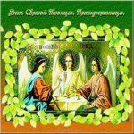Пятидесятница картинка скачать бесплатно на сайте otkrytkivsem.ru