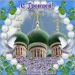 Пятидесятница открытка скачать бесплатно на сайте otkrytkivsem.ru