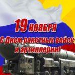 Ракетные войска и артиллерия открытка скачать бесплатно на сайте otkrytkivsem.ru