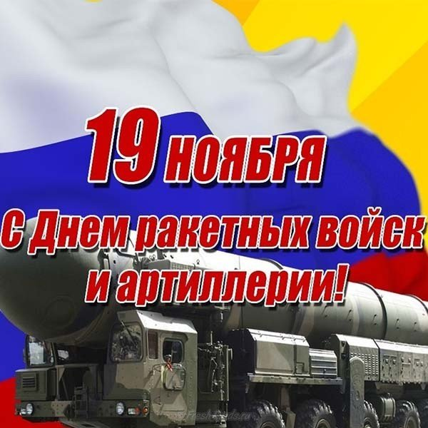 raketnye voyska i artilleriya otkrytka