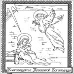 Раскраска Благовещение Пресвятой Богородицы скачать бесплатно на сайте otkrytkivsem.ru