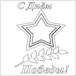 Раскраска для детей День Победы скачать бесплатно на сайте otkrytkivsem.ru