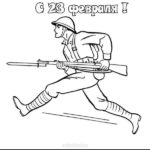 Раскраска открытка на 23 февраля скачать бесплатно на сайте otkrytkivsem.ru