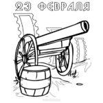 Раскраска открытка на 23 февраля печатать скачать бесплатно на сайте otkrytkivsem.ru