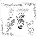 Раскраска открытка с 8 марта скачать бесплатно на сайте otkrytkivsem.ru