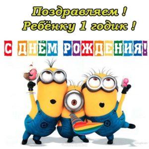 Ребенку годик открытка скачать бесплатно на сайте otkrytkivsem.ru