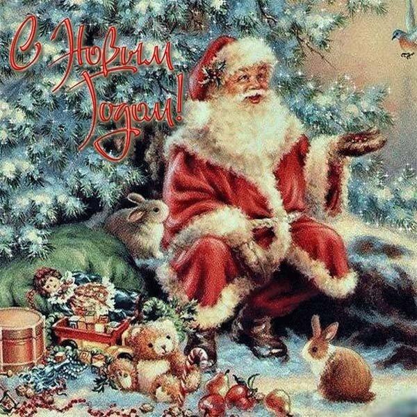 Ретро открытка с новым годом скачать бесплатно на сайте otkrytkivsem.ru