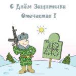 Рисованная открытка с 23 февраля скачать бесплатно на сайте otkrytkivsem.ru