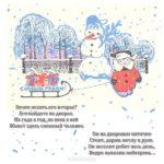 Рисованная открытка с новым годом скачать бесплатно на сайте otkrytkivsem.ru