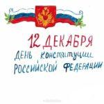 Рисунок день конституции России скачать бесплатно на сайте otkrytkivsem.ru