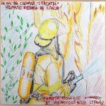 Рисунок день спасателя РФ скачать бесплатно на сайте otkrytkivsem.ru