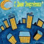 Рисунок детей ко дню энергетика скачать бесплатно на сайте otkrytkivsem.ru