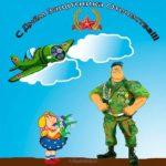 Рисунок для открытки 23 февраля скачать бесплатно на сайте otkrytkivsem.ru