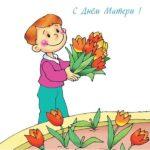 Рисунок для открытки на день матери скачать бесплатно на сайте otkrytkivsem.ru