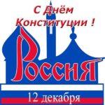 Рисунок к дню конституции РФ скачать бесплатно на сайте otkrytkivsem.ru