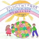 Рисунок к празднику день конституции России скачать бесплатно на сайте otkrytkivsem.ru