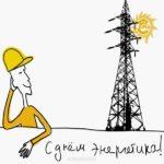 Рисунок ко дню энергетика глазами детей скачать бесплатно на сайте otkrytkivsem.ru