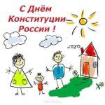Рисунок ко дню конституции России скачать бесплатно на сайте otkrytkivsem.ru