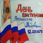 Рисунок ко дню конституции России детский скачать бесплатно на сайте otkrytkivsem.ru