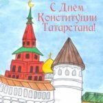 Рисунок ко дню конституции Татарстана скачать бесплатно на сайте otkrytkivsem.ru