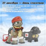 Рисунок ко дню спасателя мчс скачать бесплатно на сайте otkrytkivsem.ru