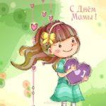 Рисунок на открытку на день матери скачать бесплатно на сайте otkrytkivsem.ru