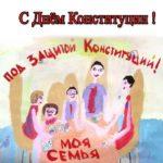 Рисунок на тему день конституции РФ скачать бесплатно на сайте otkrytkivsem.ru
