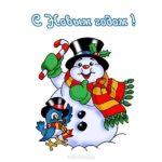 Рисунок открытка с новым годом скачать бесплатно на сайте otkrytkivsem.ru