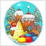 Рисунок Пасхальной открытки скачать бесплатно на сайте otkrytkivsem.ru