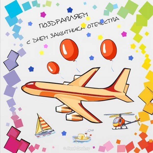 Нарисовать открытку к 23 февраля школьнику