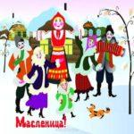 Рисунок про масленицу скачать бесплатно на сайте otkrytkivsem.ru
