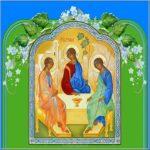Рисунок Троицы скачать бесплатно на сайте otkrytkivsem.ru