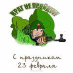 Рисунок в открытке на 23 февраля скачать бесплатно на сайте otkrytkivsem.ru