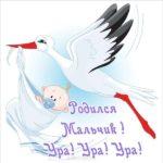 Родился мальчик открытка скачать бесплатно на сайте otkrytkivsem.ru
