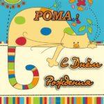 Рома с днем рождения прикольная открытка скачать бесплатно на сайте otkrytkivsem.ru