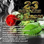 Романтическая открытка с 23 февраля скачать бесплатно на сайте otkrytkivsem.ru